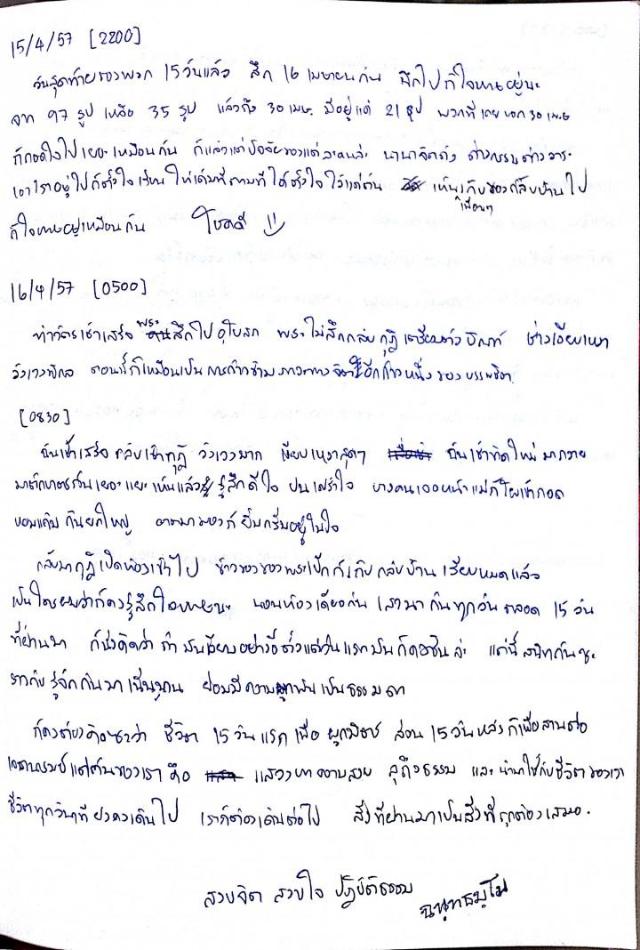 SuanMok Diary_1
