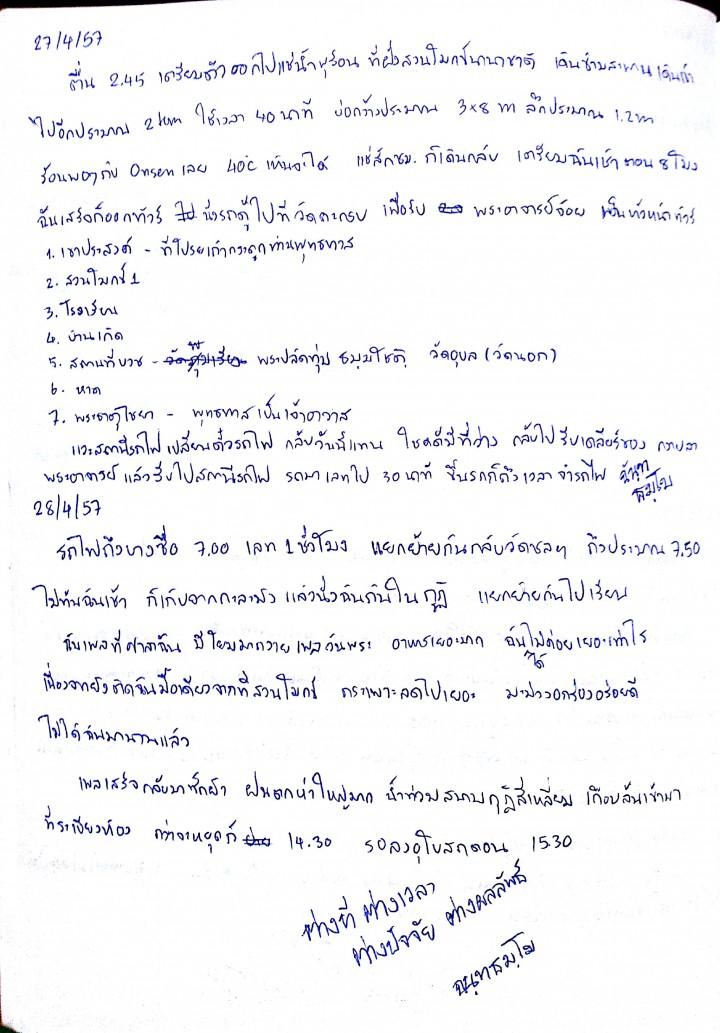 SuanMok Diary_10