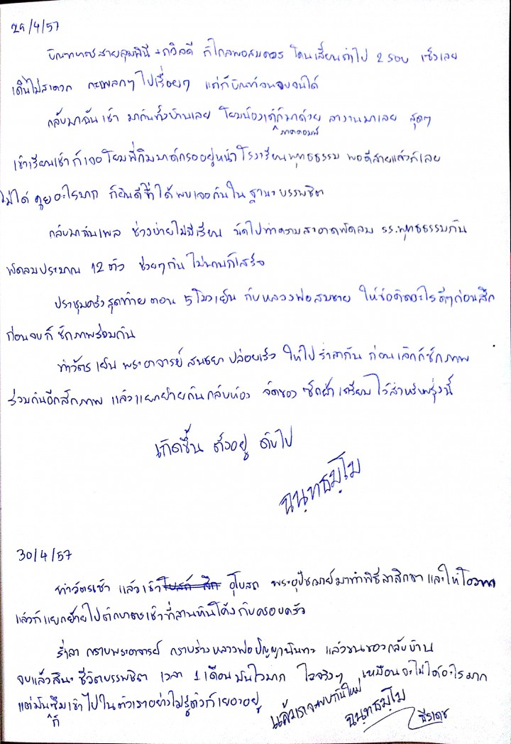 SuanMok Diary_11