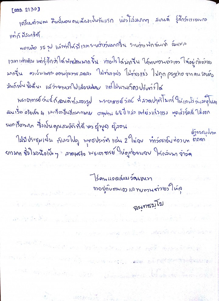SuanMok Diary_2