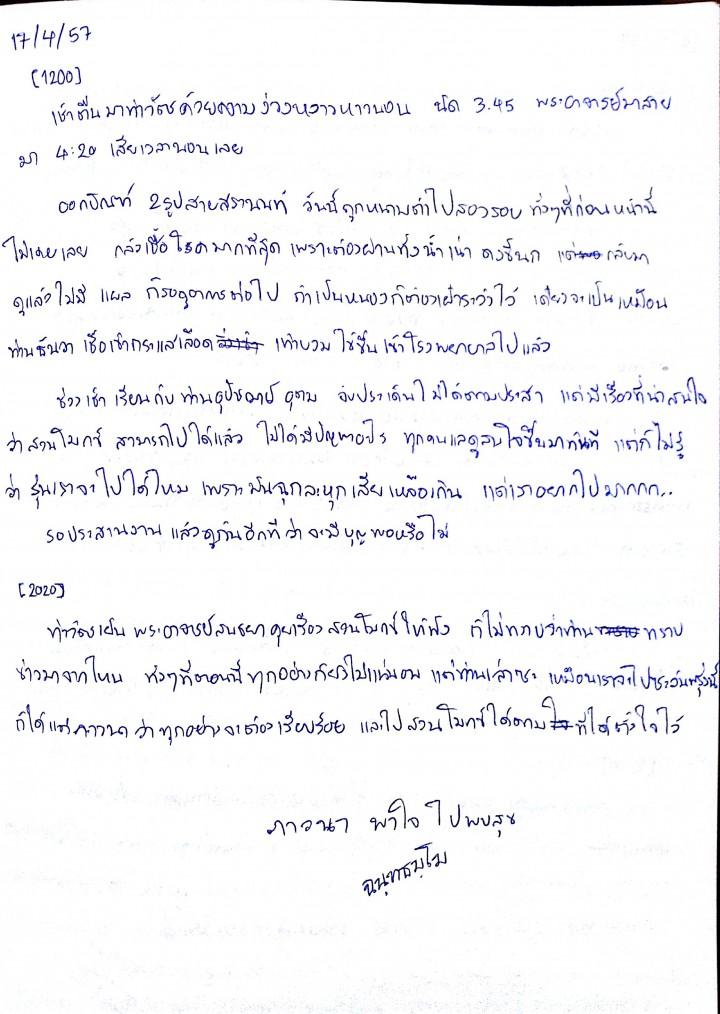 SuanMok Diary_3