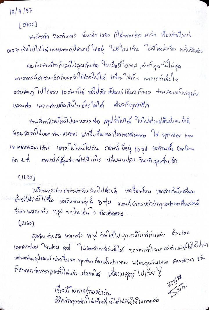 SuanMok Diary_4