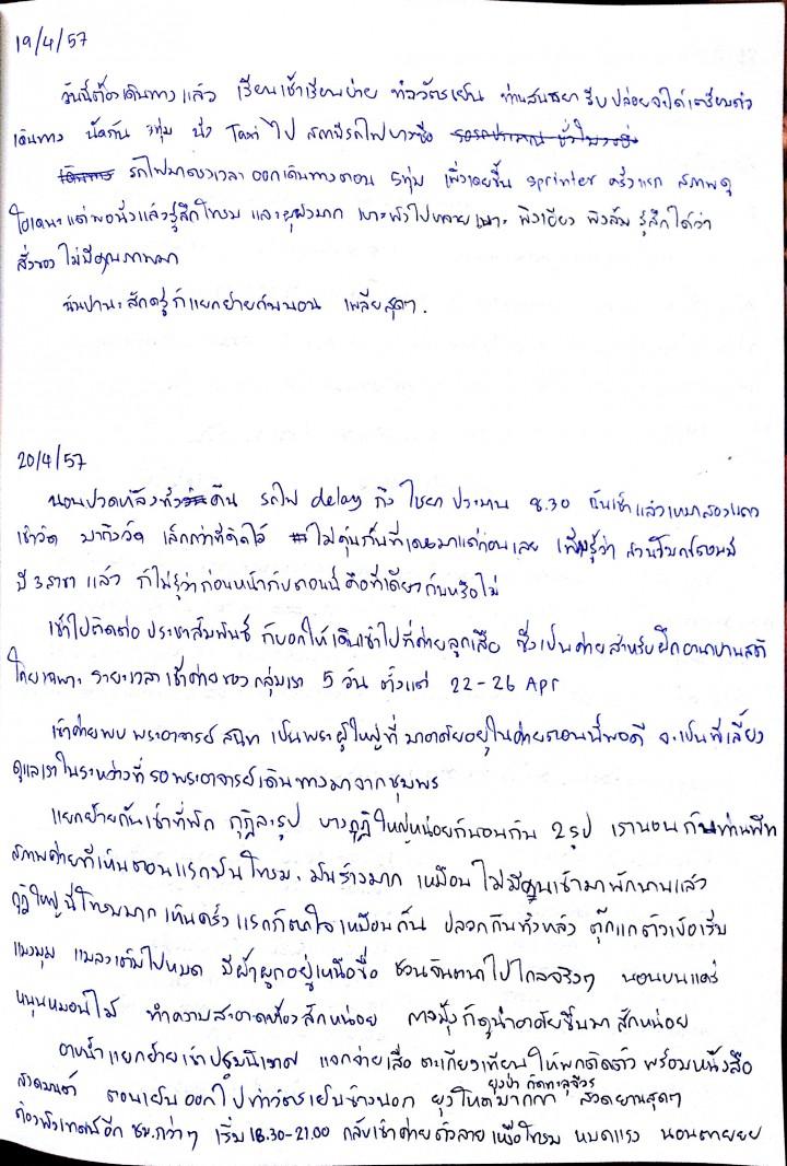 SuanMok Diary_5