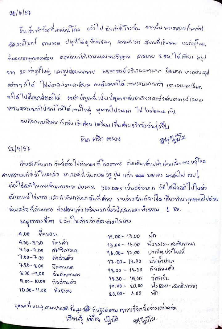 SuanMok Diary_6