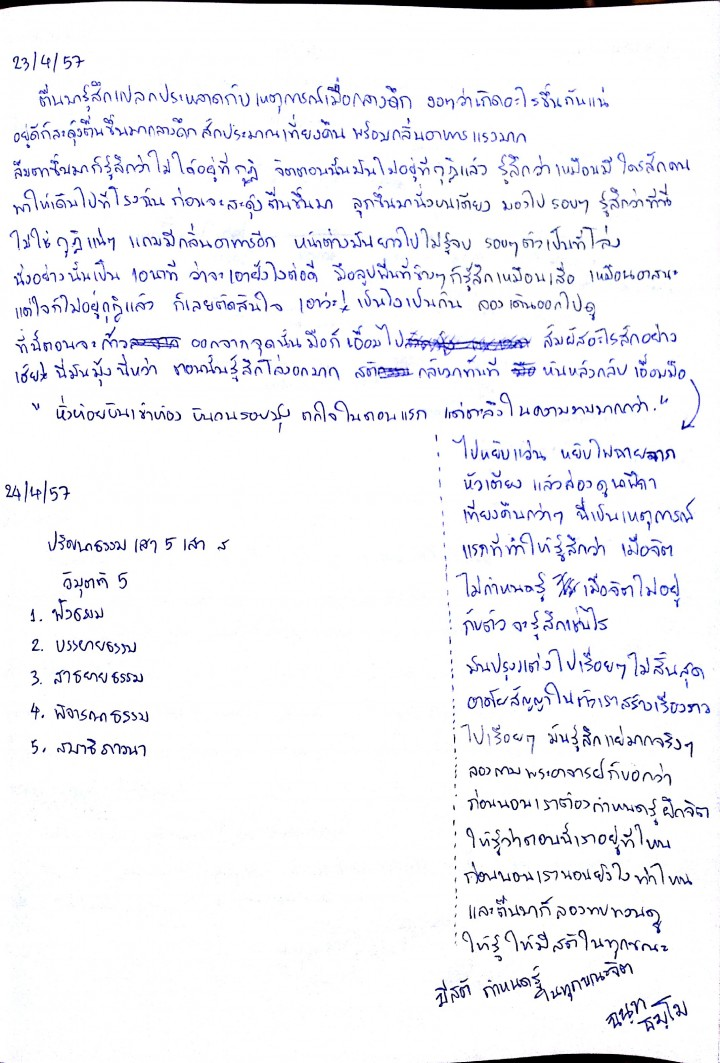 SuanMok Diary_7