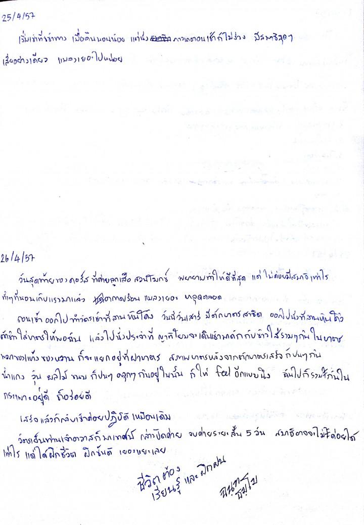 SuanMok Diary_9